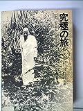 究極の旅—バグワン・シュリ・ラジニーシ、禅の十牛図を語る(1978年)
