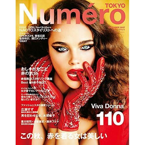 Numero TOKYO (ヌメロ・トウキョウ) 2017年10月号
