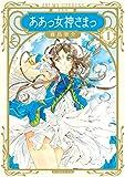 新装版 ああっ女神さまっ(1) (アフタヌーンコミックス)