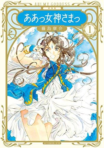 Aa Megamisama (ああっ女神さまっ 新装版 ) 01