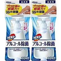 【まとめ買い】 カビキラー 除菌剤 プッシュタイプ アルコール除菌 食卓用 本体2本セット 300ml×2本