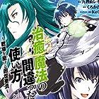 治癒魔法の間違った使い方 ~戦場を駆ける回復要員~(1) (角川コミックス・エース)