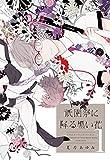 祇園祭に降る黒い花 / 夏乃 あゆみ のシリーズ情報を見る