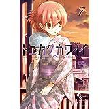 トニカクカワイイ (7) (少年サンデーコミックス)