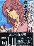 湘南純愛組! vol.11 (講談社漫画文庫)