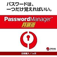 パスワードマネージャー(最新) 月額版 定期購入(サブスクリプション) Win/Mac/Android/iOS対応