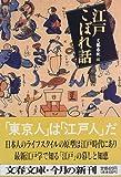 江戸こぼれ話 (文春文庫)