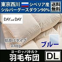 【東京西川】DAYandDAY~デイアンドデイ~ シベリア産シルバーグース90%羽毛肌掛け布団(ダブルロング 190×210cm/0.6kg) DD4520 ブルー