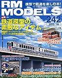 RM MODELS (アールエムモデルス) 2015年10月号 Vol.242