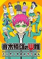 斉木楠雄のΨ難 2 [Blu-ray]
