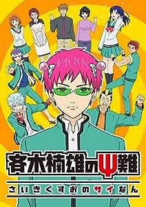 斉木楠雄のΨ難 3 [Blu-ray]