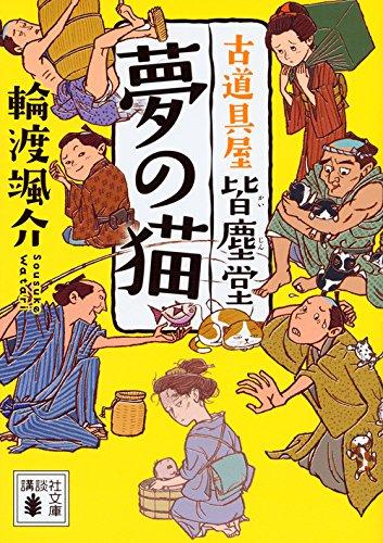 夢の猫 古道具屋 皆塵堂 (講談社文庫)の詳細を見る