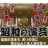 昭和の演芸 BOX 3CDB-020