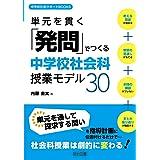 単元を貫く「発問」でつくる中学校社会科授業モデル30 (中学校社会サポートBOOKS)