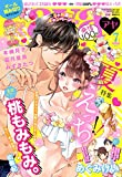 Young Love Comic aya2017年7月号 [雑誌] (YLC)