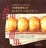 いちばんカンタンでおいしい!『自家製酵母』のもっちりパンとざっくりパン (主婦と生活生活シリーズ) 画像