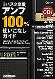 リハスタ定番アンプ100%使いこなしガイド(CD付) (ギター・マガジン)