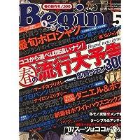 Begin (ビギン) 2007年 05月号 [雑誌]