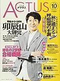 月刊北國アクタス 2017年 10 月号 [雑誌]