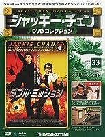 ジャッキーチェンDVD 33号 (ダブル・ミッション) [分冊百科] (DVD付) (ジャッキーチェンDVDコレクション)