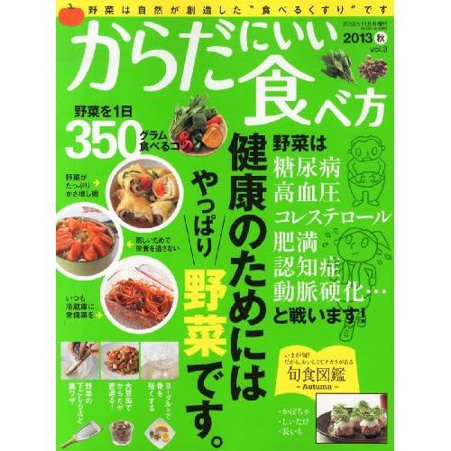 からだにいい食べ方 2013秋 2013年 11月号[雑誌]