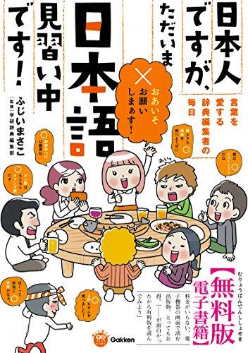 日本人ですが、ただいま日本語見習い中です![無料版] ?言葉を愛する辞典編集者たちの毎日? 楽しく学べる学研コミックエッセイ