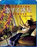 恋する惑星[Blu-ray/ブルーレイ]