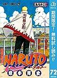 NARUTO—ナルト— モノクロ版【期間限定無料】 72 (ジャンプコミックスDIGITAL)