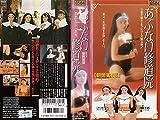 あぶない修道院 [VHS]