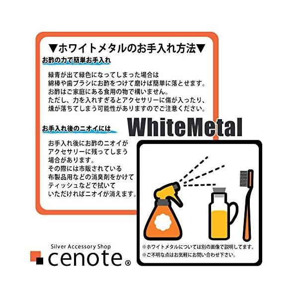 [セノーテ] cenote 【ホワイトメタルア...の紹介画像8