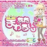 PSP 「世界はあたしでまわってる 光と闇のプリンセス」主題歌 「あたまわる! 」 / Cheerful+Colorful/アンジェラ