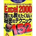 Excel2000誰にも教えたくない秘密のテクニック152―使いこんだ人だけが知っているTipsと裏技 (Excel 2000 technical guide)