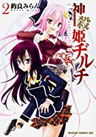 神殺姫ヂルチ (2) (ドラゴンコミックスエイジ ま 1-3-2)