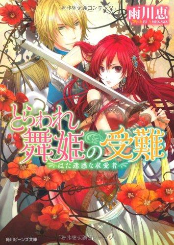 とらわれ舞姫の受難  はた迷惑な求愛者 (角川ビーンズ文庫)の詳細を見る