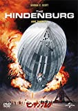 ヒンデンブルグ [DVD]