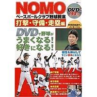 NOMOベースボールクラブ野球教室 (打撃・守備・走塁編) (宝島MOOK)