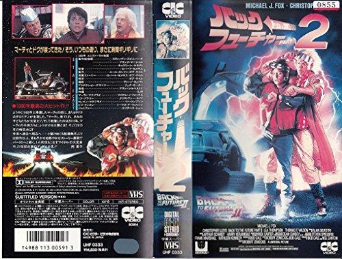 バック・トゥ・ザ・フューチャ2 [VHS]