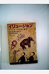 イリュージョン (1981年) (集英社文庫) 文庫