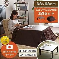 布団付きカジュアルこたつセット(68×68cm)日本メーカー製ヒーター、オールシーズン対応|ポカロ ウォールナット