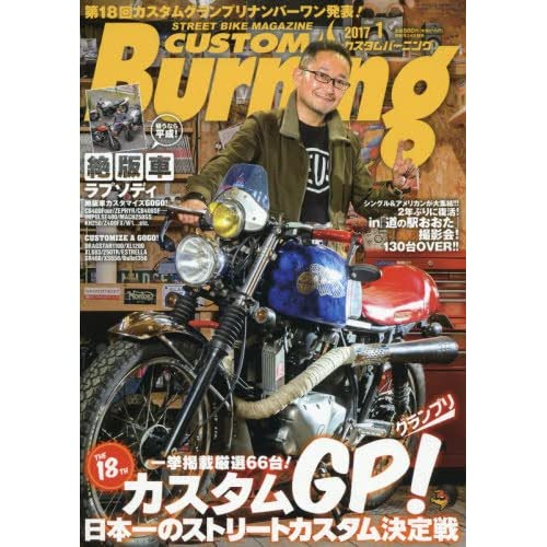 Cusutom Burning (カスタムバーニング) 2017年 1月号 [雑誌]