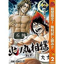 火ノ丸相撲【期間限定無料】 2 (ジャンプコミックスDIGITAL)