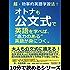 """超・効率的英語学習法!オトナも公文式で英語を学べば、""""底力のある""""英語が身につく。10分で読めるシリーズ"""
