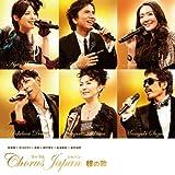 根の歌♪コーラスジャパンのCDジャケット