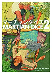 マーチャンダイス(2) (ヤングキングコミックス)