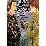 GIANT KILLING(3) (モーニング KC)