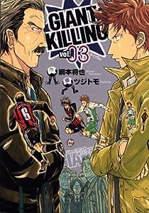 GIANT KILLING(3) (モーニングKC)  / ツジトモ、綱本 将也
