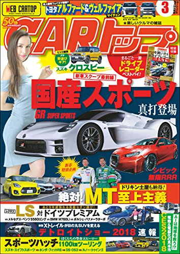 CARトップ (カートップ) 2018年 3月号 [雑誌]