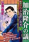 加治隆介の議 ソウルの甘い罠編 アンコール刊行!! (講談社プラチナコミックス)
