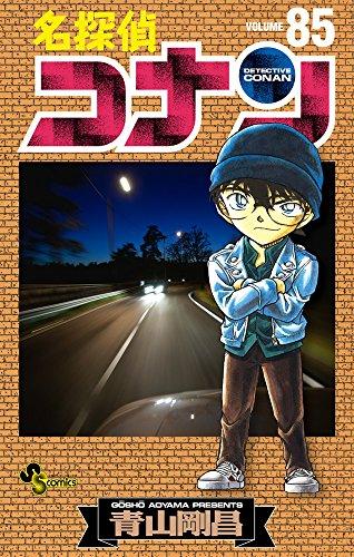 名探偵コナン (85) (少年サンデーコミックス)