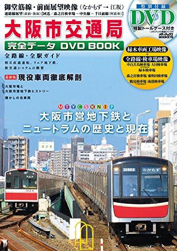 大阪市交通局 完全データDVDBOOK (メディアックスMOOK)の詳細を見る